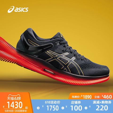ASICS亚瑟士METARIDE专业长跑缓震透气男跑步鞋1011A142-001 1539元包邮(10日0点、需用券)