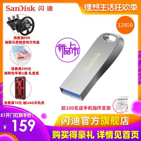 SanDisk 闪迪 酷奂 CZ74 U盘 256GB 219元包邮