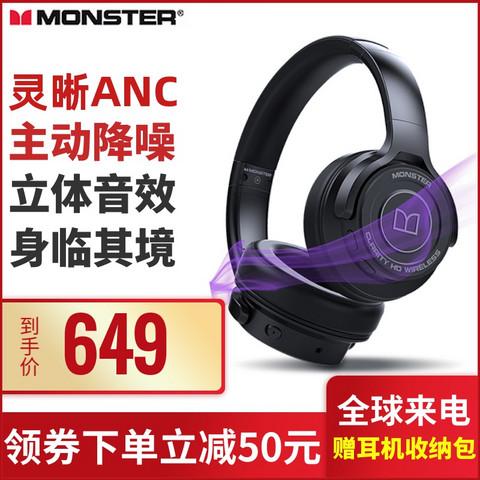MONSTER 魔声 灵晰 Clarity ANC 头戴降噪蓝牙耳机 394元包邮(需用券)