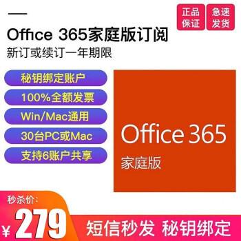 Microsoft 微软 Office 365 家庭版 1年订阅 6用户 219元包邮(需用券)