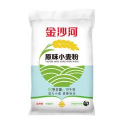10日0点、88VIP: 金沙河 原味小麦粉 10kg *4件 +凑单品 147.28元包邮(多重优惠)