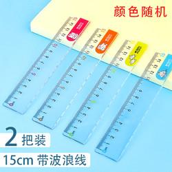 M&G 晨光 塑料带波浪线直尺15cm2把 1.9元包邮(需用券)