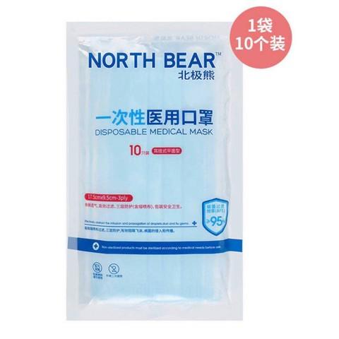 移动端: 北极熊 一次性口罩 10个 2.9元包邮(需用券)
