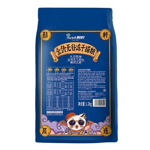 PURICH 醇粹 无谷冻干猫粮 1.2kg 29元包邮(需用券)