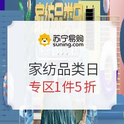 促销活动: 苏宁易购 家纺品类日 1件5折,叠加每满300-30优惠券