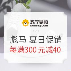 促销活动: 苏宁 彪马官方旗舰店 夏日促销 全场每满300元减40元