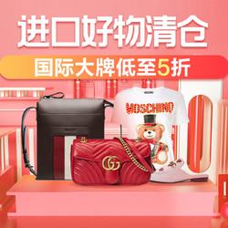 促销活动: 苏宁易购 国际大牌 好货清仓 商品低至5折!