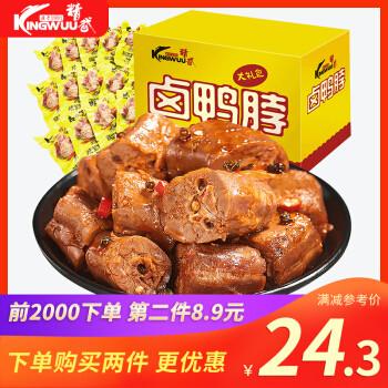 京东PLUS会员: KINGWUU 精武 卤鸭脖 麻辣味 500g*3 69元(多重优惠)