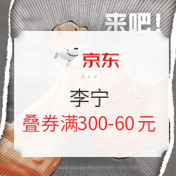 10日0点、促销活动: 京东 LI-NING 李宁官方网店 前60分钟折上8折,叠券满300-60元