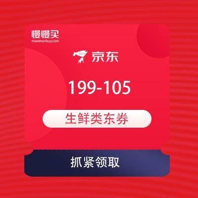 【优惠券】京东 满199-105 自营生鲜东券 10日0点可领