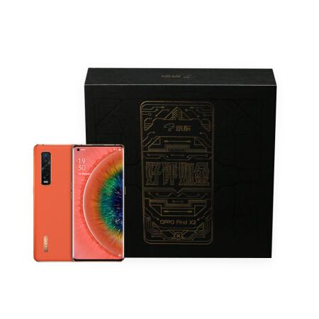 OPPO Find X2 Pro 5G智能手机 12GB+256GB 全网通 素皮版 茶橘 5999元