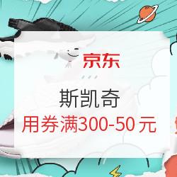 10日0点、促销活动: 京东 skechers斯凯奇旗舰店 0-1点多款立减,可叠加满300-50元