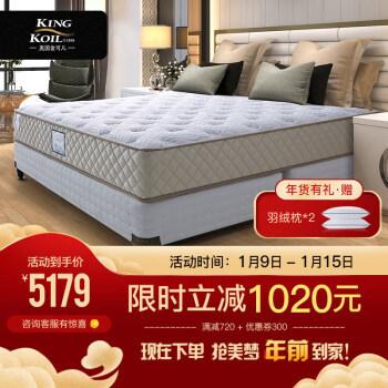 KING KOIL 金可儿 星耀 索菲特酒店款 弹簧护脊床垫 1.8m 4999元包邮