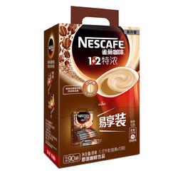 20点开始: 雀巢 咖啡1+2微研磨特浓速溶咖啡粉 90条*13g 49元包邮