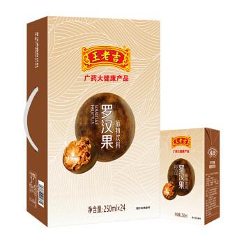 王老吉 罗汉果植物茶饮料 250ml*24盒 *5件 139.57元(双重优惠)