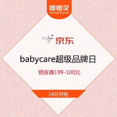 14日:京东 babycare超级品牌日 领券满199-100元 PLUS会员另有299-120元券 喜欢babycare产品的慢友抓住机会