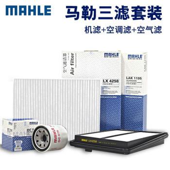 MAHLE 马勒 滤芯滤清器 机油滤+空气滤+空调滤 53元包邮