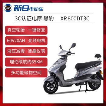 SUNRA 新日 黑豹 60V20Ah 电动车 标准版 2299元(需用券)