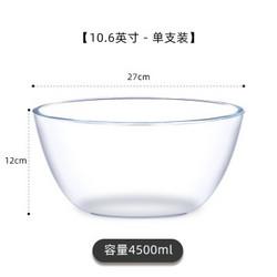 xianchu 鲜厨 透明耐热玻璃碗 大号和面盆 4500ML 29.9元包邮(需用券)