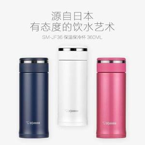 Zojirushi象印 SM-JF36-AD不锈钢保温保冷杯 360ml 到手约¥97.07