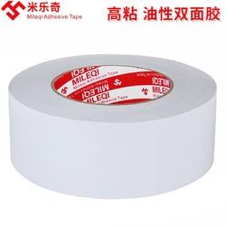 米乐奇 150U 强粘油性双面胶 1cm×50m 2.5元包邮(需用券)