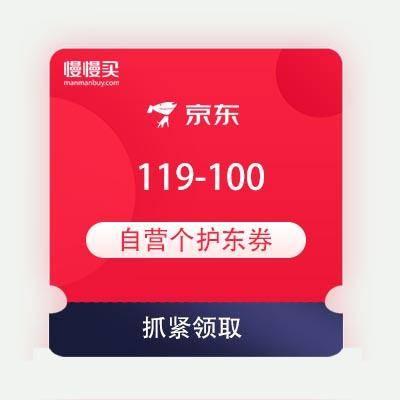 领优惠券:京东商城 119-100 自营个护东券 领券防身