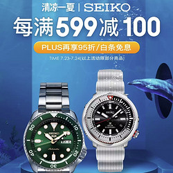 促销活动: 京东 SEIKO 精工自营旗舰店 限时特惠 专区每满599减100元,plus会员再享95折