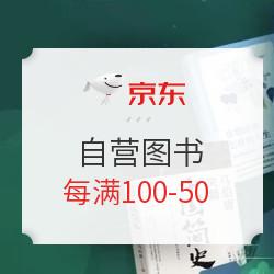 促销活动: 京东 读书不觉已夏深 自营图书 每满100减50,领99-10元优惠券