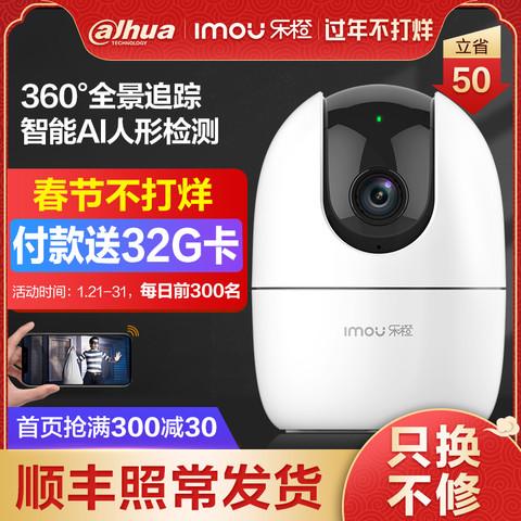 29日0点: Lechange 乐橙 TP2 家用智能摄像头 89.5元包邮(前100名)