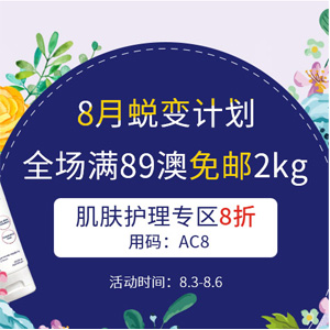 澳洲Amcal中文网全场满89澳免邮2kg 肌肤护理专区8折