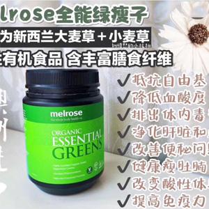 Melrose 麦萝氏 绿植精粹粉 全能绿瘦子 膳食纤维粉 200克 特价AU$26.5(约¥128)