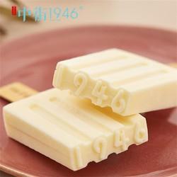 20点开始: 中街1946 冰淇淋 原味牛乳 80g*10支 79元包邮(前1000件)