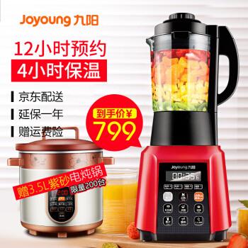 京东PLUS会员: Joyoung 九阳 JYL-Y29 破壁料理机 479元包邮(拍下立减)