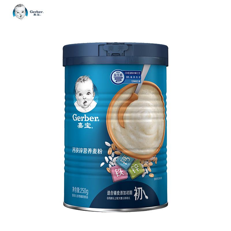 Gerber 嘉宝 婴儿辅食钙铁锌营养麦粉米糊1段 250g *2件 95.4元(合47.7元/件)