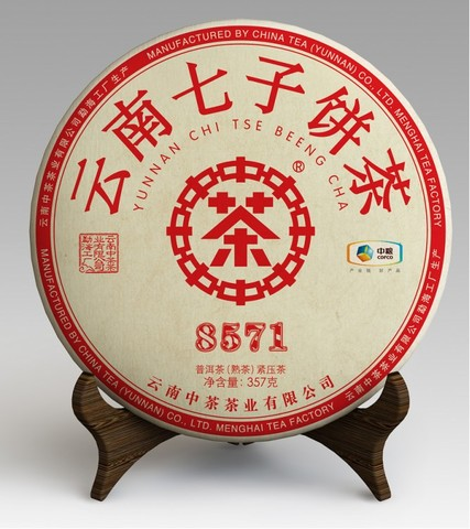 Chinatea 中茶 2020年新品8571普洱熟茶 357g 58元包邮(需用券)