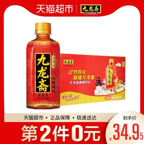 88VIP: 九龙斋 古方酸梅汤 400ml*12瓶 *3件 75.86元(多重优惠)