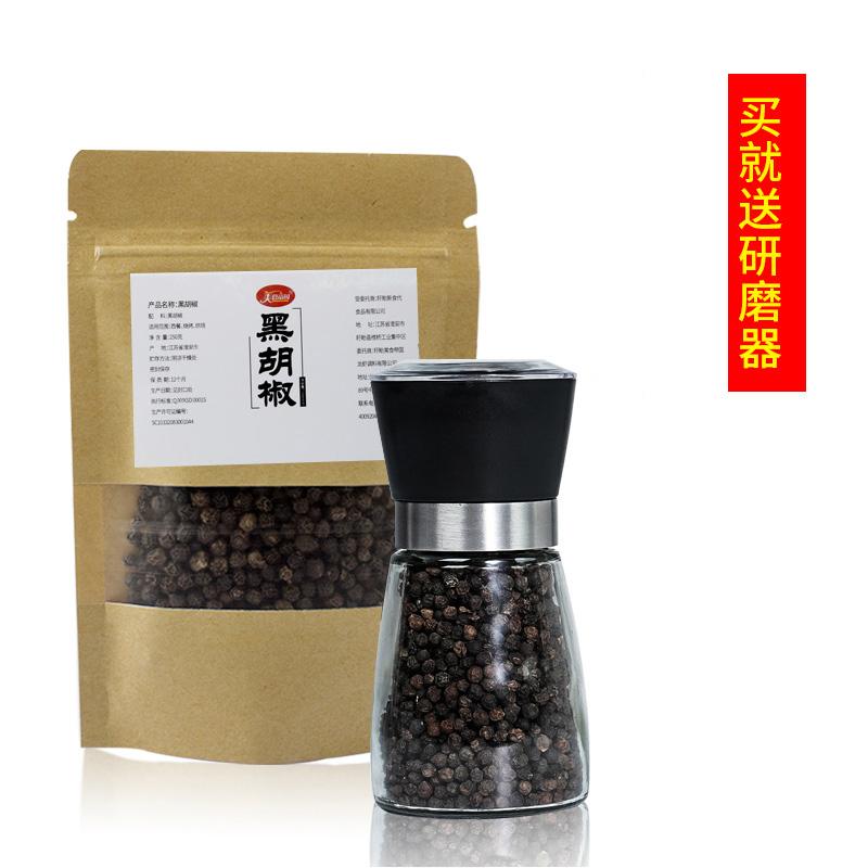 黑胡椒粒250g 送研磨器手选海南胡椒 牛排西餐调料现磨黑胡椒粉碎 13.8元包邮