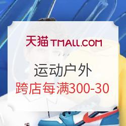 促销活动: 天猫 运动户外会场 新风尚 跨店每满300-30元,新增多档店铺大额券