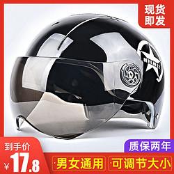 头盔电动车电瓶车安全帽夏季摩托车轻便式儿童全盔男女士四季半盔 17.8元(需用券)
