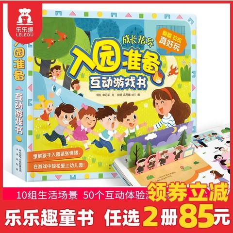 《乐乐趣·入园准备互动游戏书》 33元包邮(需用券)
