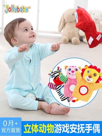 jollybaby 婴儿安抚毛绒玩具 7款可选 19元包邮
