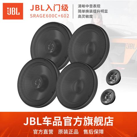 15日0点: JBL 汽车音响喇叭 改装6.5寸 728元包邮(限前200件)