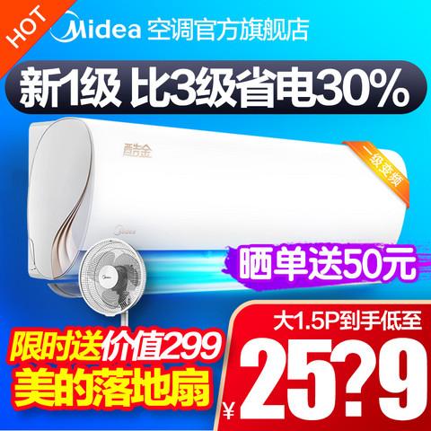 15日0点: Midea 美的 KFR-35GW/N8ZHA1 新一级能效 大1.5匹 壁挂式空调 2449元包邮(双重优惠)