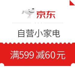 京东 自营小家电 满599减60元优惠券 满599减60元