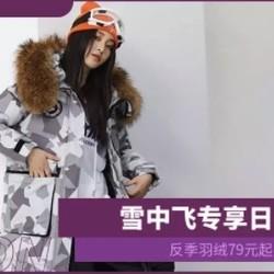 15日0点、促销活动、反季特卖: 淘宝精选 雪中飞 专享日 反季羽绒79元起!