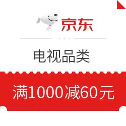 京东 电视拉新 满1000减60优惠券 满1000减60元