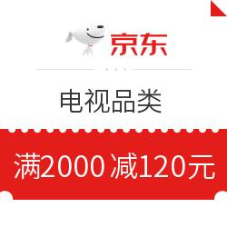 京东 电视品类 满2000减120优惠券 满2000减120元