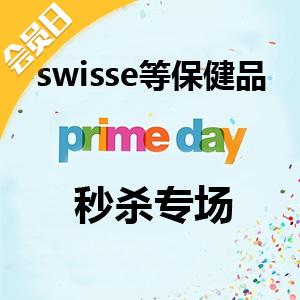 今晚结束!亚马逊海外购Prime Day会员日swisse等品牌保健品促销专场 叠加3件95折可做到低价