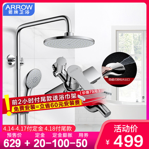 ARROW 箭牌卫浴 AEO1T1101 普通三功能大淋浴花洒 469元包邮(需用券)