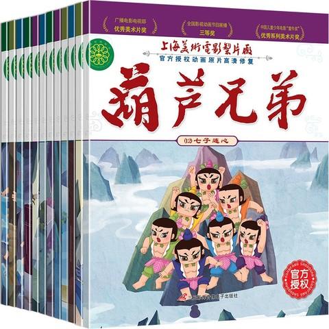 《葫芦兄弟》注音故事书 全12册 14.8元包邮(需用券)